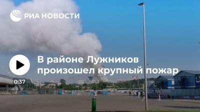 В районе Лужников произошел крупный пожар