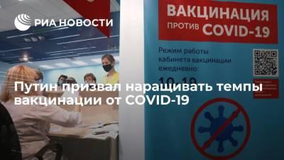 Путин призвал наращивать темпы вакцинации от COVID-19