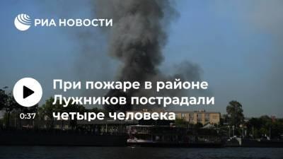 При пожаре в районе Лужников пострадали четыре человека