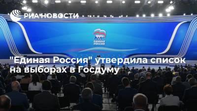 """""""Единая Россия"""" утвердила список на выборах в Госдуму"""