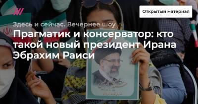Прагматик и консерватор: кто такой новый президент Ирана Эбрахим Раиси