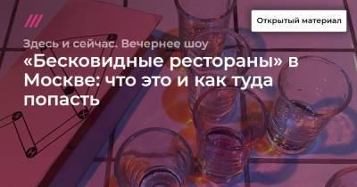«Бесковидные рестораны» в Москве: что это и как туда попасть