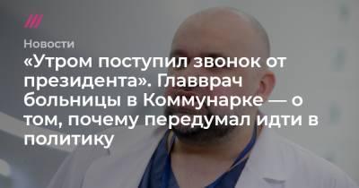 Главврач Коммунарки рассказал о звонке Путина, после которого согласился пойти в политику