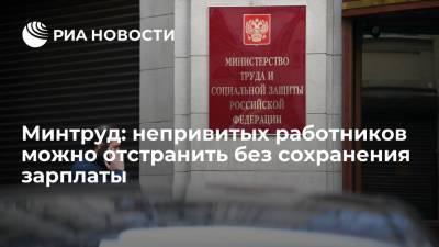 Глава Минтруда Котяков: непривитых работников можно отстранить без сохранения зарплаты
