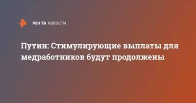 Путин: Стимулирующие выплаты для медработников будут продолжены