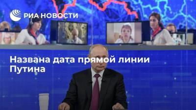 Путин проведет прямую линую с россиянами 30 июня