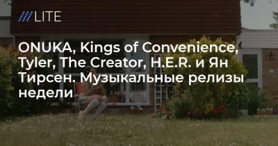 ONUKA, Kings of Convenience, Tyler, The Creator, H.E.R. и Ян Тирсен. Музыкальные релизы недели