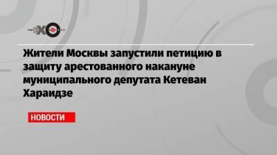 Жители Москвы запустили петицию в защиту арестованного накануне муниципального депутата Кетеван Хараидзе