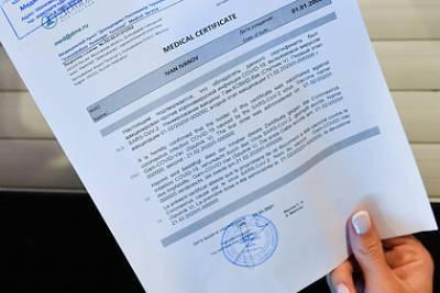 Депутат рассказал об ответственности за фальшивые справки о вакцинации