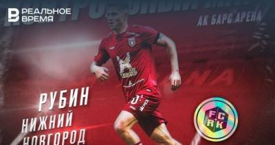 Стал известен состав «Рубина» на контрольный матч с «Нижним Новгородом»