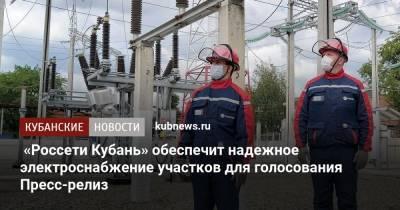 «Россети Кубань» обеспечит надежное электроснабжение участков для голосования Пресс-релиз