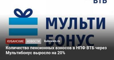 Количество пенсионных взносов в НПФ ВТБ через Мультибонус выросло на 20%