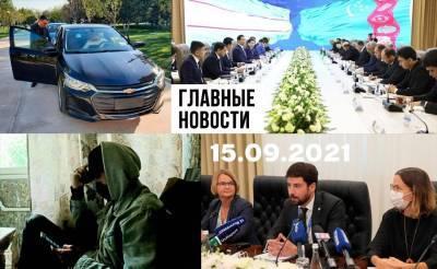 Спящий в погонах, резонансное искусство и совесть для чиновников. Новости Узбекистана: главное на 15 сентября