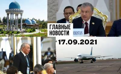 Поезда останутся в столице, ППС и хулиганы, а также странные таксисты. Новости Узбекистана: главное на 17 сентября