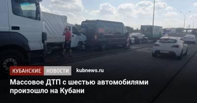 Массовое ДТП с шестью автомобилями произошло на Кубани