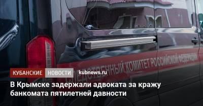 В Крымске задержали адвоката за кражу банкомата пятилетней давности