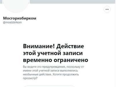 Twitter ограничил доступ к официальному аккаунту Мосгоризбиркома