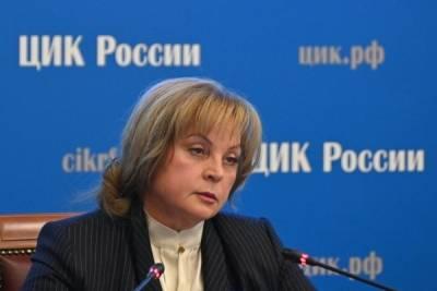 ЦИК РФ опубликовал первые результаты выборов в Госдуму